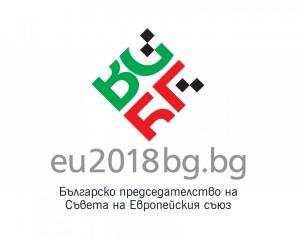Министерство за българското председателство на Съвета на  ЕС